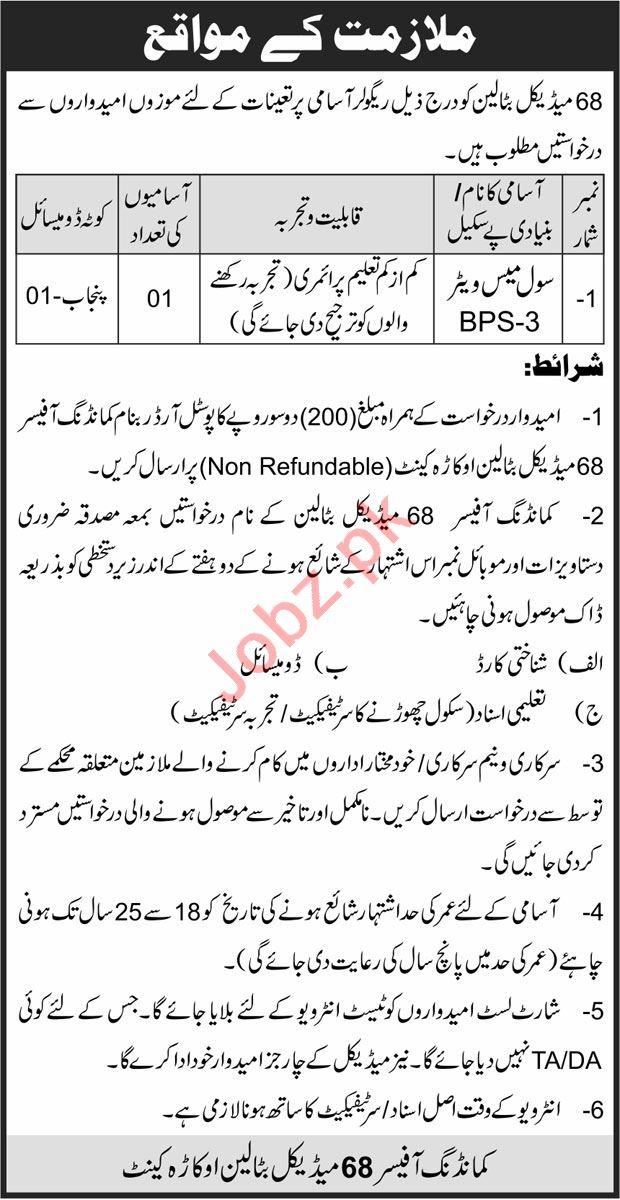 Pak Army 68 Medical Battalion Okara Cantt Jobs 2020