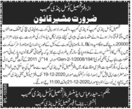 Tehsil Council Office Job 2020 For Legal Advisor
