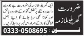 House Maid Jobs 2020 in Rawalpindi