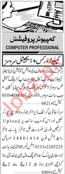 Jang Sunday Classified Ads 6 Dec 2020 for Industrial Staff