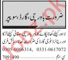 Jang Sunday Classified Ads 6 Dec 2020 for House Staff