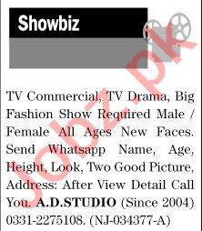 The News Sunday Classified Ads 6 Dec 2020 for Showbiz