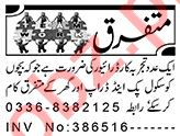 Aaj Sunday Classified Ads 6 Dec 2020 for Driving Staff