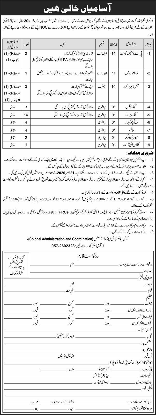 Pakistan Army Artillery Center Attock Cantt Jobs 2020