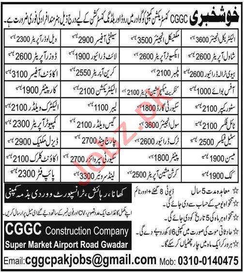 Electrical Engineer & Electric Welder Jobs 2020 CGGC Gwadar