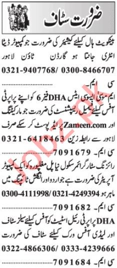 Public Dealing Expert & Sales Officer Jobs 2021 in Lahore