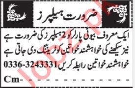 Beauty Parlour Staff Jobs 2021 in Quetta
