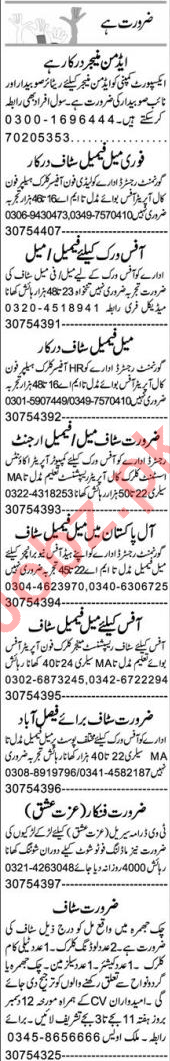 Office Assistant & Purchase Assistant Jobs 2021