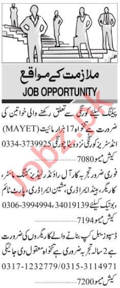 Lades Cutting Master & Tailor Master Jobs 2021 in Karachi