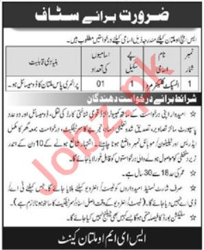 SHO SEMO Multan Jobs 2020 for Inspect Collector