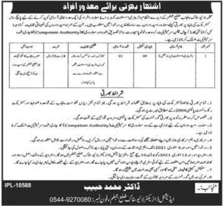 Livestock Department Jobs 2020 For Disabled Persons