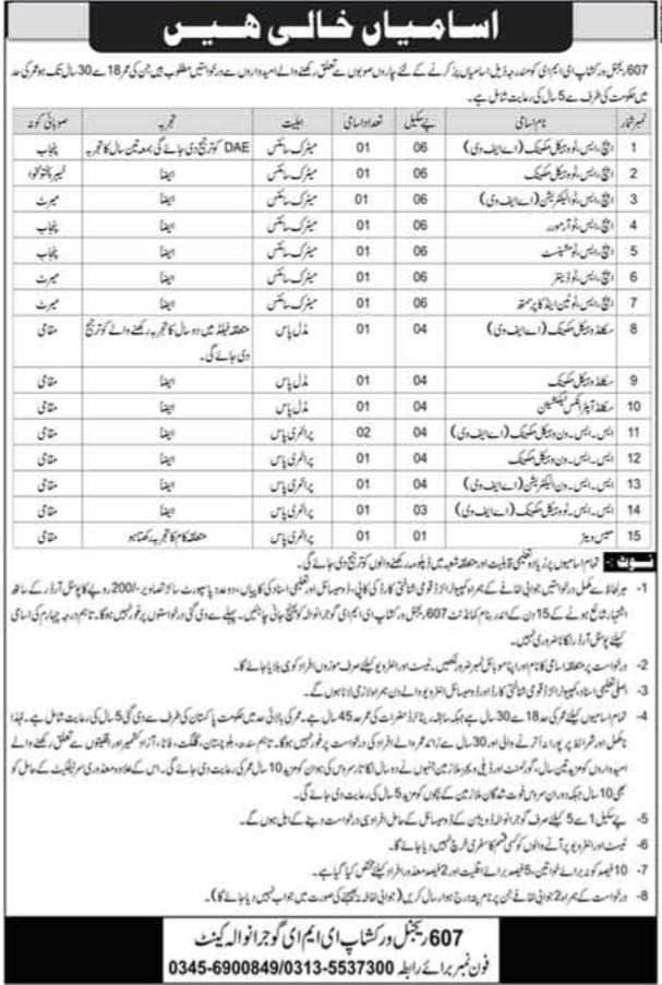 Pakistan Army 607 Regional Workshop EME Jobs 2020