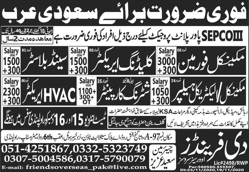 SEPCO III Power Plant Jobs 2020 in Saudi Arabia