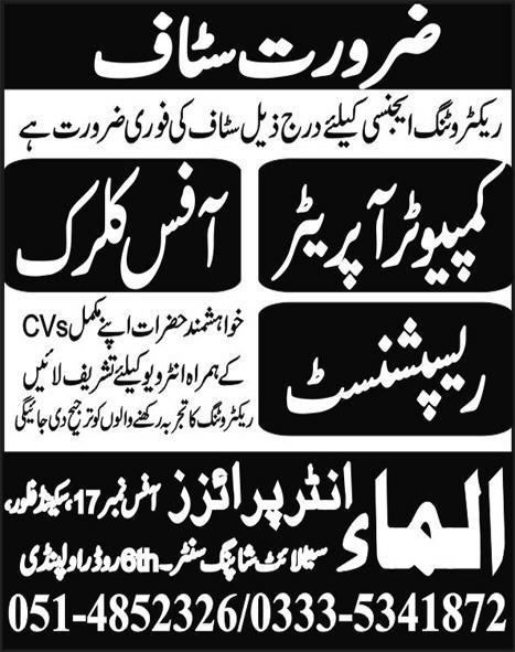 Almaa Enterprises Jobs 2020 in Rawalpindi