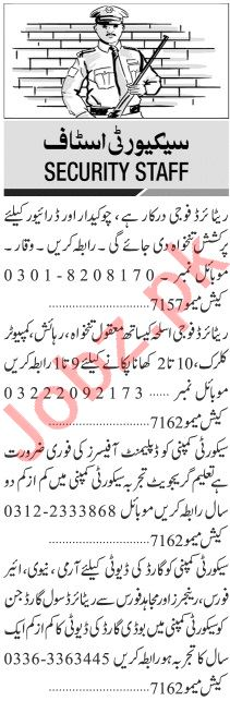 Jang Sunday Classified Ads 13 Dec 2020 for Security Staff