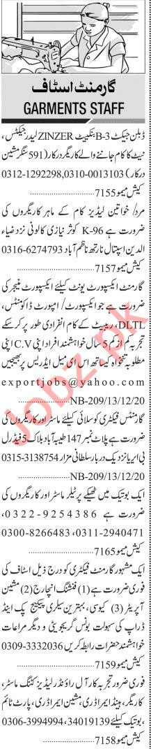 Jang Sunday Classified Ads 13 Dec 2020 for Garments Staff