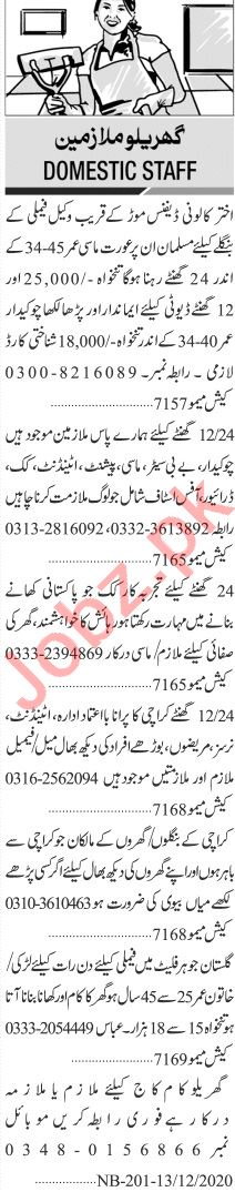 Jang Sunday Classified Ads 13 Dec 2020 for House Staff