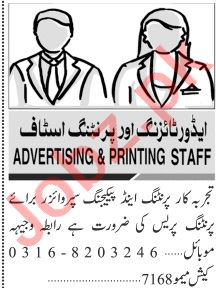 Jang Sunday Classified Ads 13 Dec 2020 for Advertising Staff