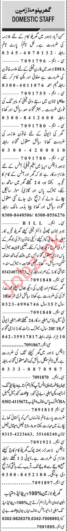 Jang Sunday Classified Ads 13 Dec 2020 for Domestic Staff