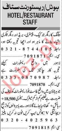 Jang Sunday Classified Ads 13 Dec 2020 for Restaurant Staff