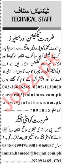 Jang Sunday Classified Ads 13 Dec 2020 for Industrial Staff