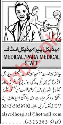 Jang Sunday Classified Ads 13 Dec 2020 for Medical Staff