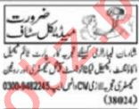 Nawaiwaqt Sunday Classified Ads 13 Dec 2020 Medical Staff