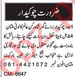 Nawaiwaqt Sunday Classified Ads 13 Dec 2020 for Security