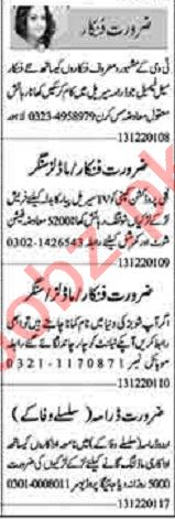 Dunya Sunday Classified Ads 13 Dec 2020 for Showbiz