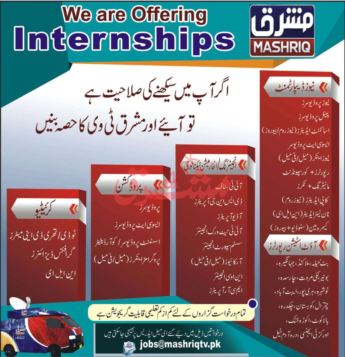 Mashriq TV & Newspaper Internship 2021
