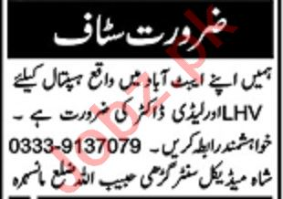 Lady Health Visitor & Lady Doctor Jobs 2021 in Abbottabad