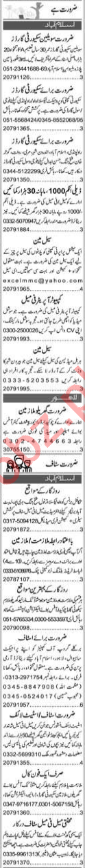 Receptionist & Field Officer Jobs 2021 in Islamabad
