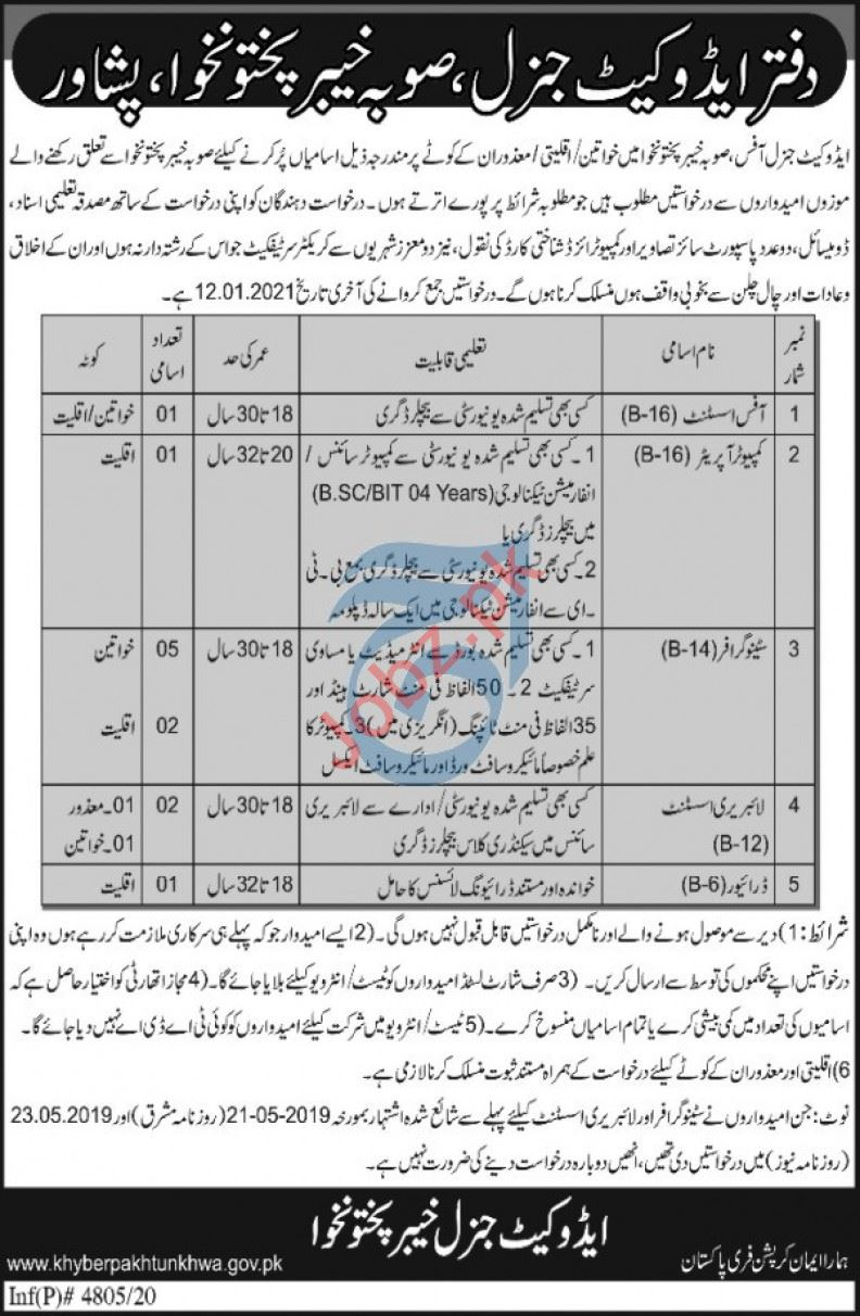 Advocate General Peshawar Jobs 2021 Stenographer & Assistant