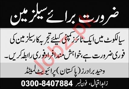 Waheed Brothers Pakistan Jobs 2020 for Salesman