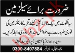 Waheed Brothers Sialkot Jobs 2020 for Salesman