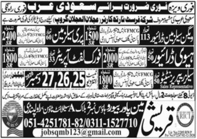 Qureshi Manpower Bureau Jobs 2021 in Saudi Arabia
