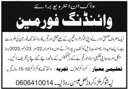Winding Foreman Job 2020 in Layyah