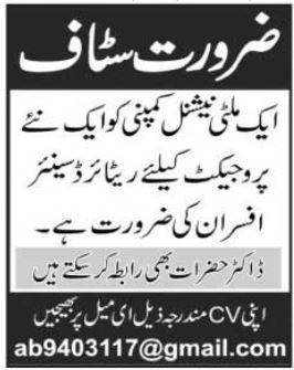 Retired Senior Officers Jobs 2020 in Multan