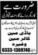 Garments Factory Jobs 2021 in Lahore