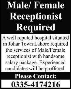 Hospital Jobs 2021 in Lahore for Receptionist