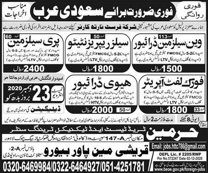 Qureshi Manpower Bureau Driving Jobs 2021 in KSA