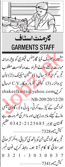 Jang Sunday Classified Ads 20 Dec 2020 for Garments Staff
