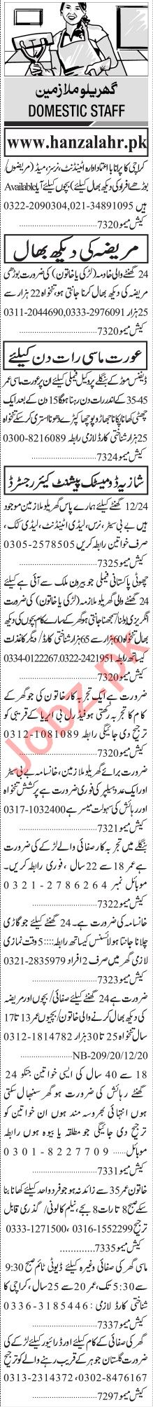 Jang Sunday Classified Ads 20 Dec 2020 for House Staff