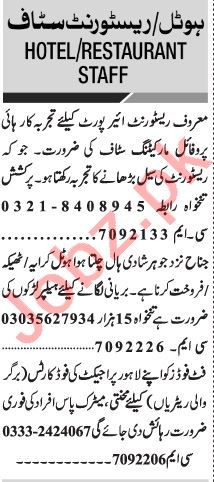 Jang Sunday Classified Ads 20 Dec 2020 for Restaurant Staff
