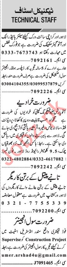 Jang Sunday Classified Ads 20 Dec 2020 for Technical Staff