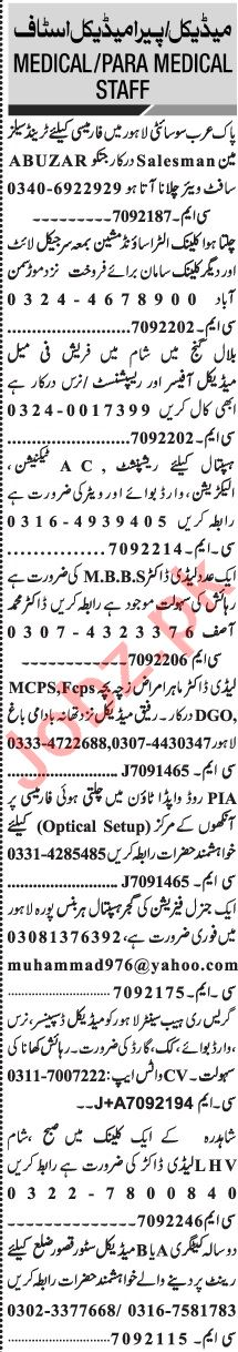 Jang Sunday Classified Ads 20 Dec 2020 for Health Staff