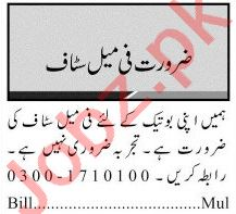 Jang Sunday Classified Ads 20 Dec 2020 for Sales Staff