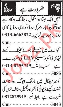 Jang Sunday Classified Ads 20 Dec 2020 for Medical Staff