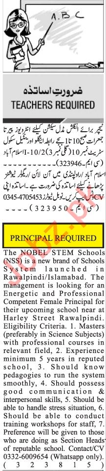 Jang Sunday Classified Ads 20 Dec 2020 for Teaching Staff