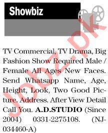 The News Sunday Classified Ads 20 Dec 2020 for Showbiz